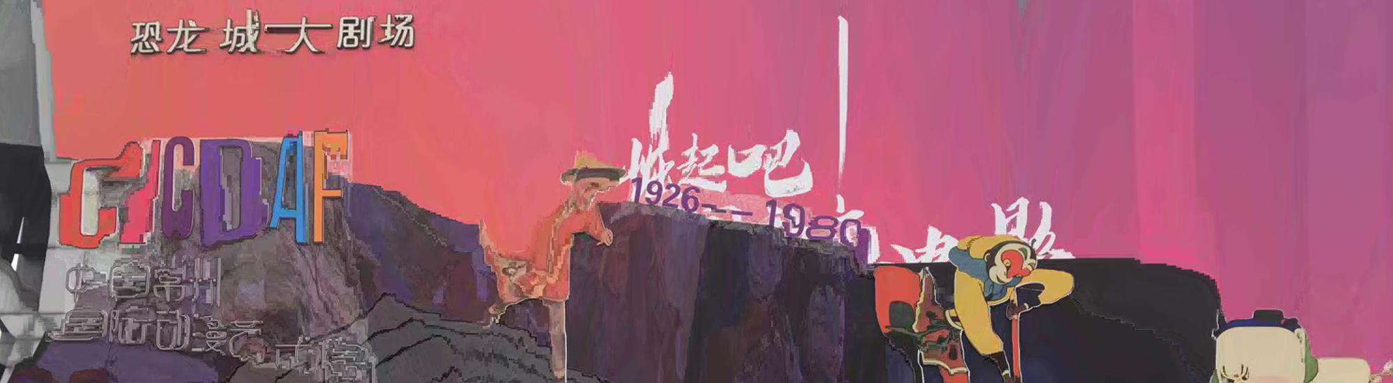 """国漫崛起,抱团发力——ftrack分享""""2019常州动漫周""""精彩内容"""